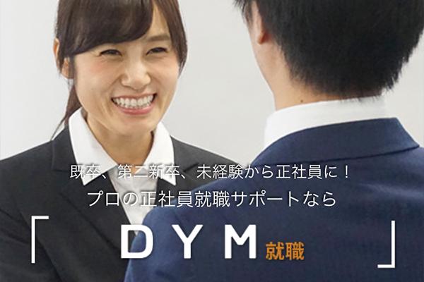 DYM就職のスクリーンショット