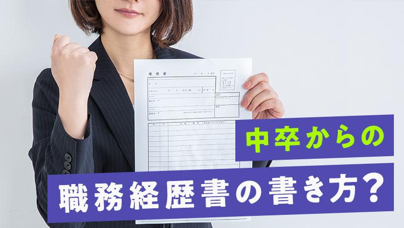 中卒 職務経歴書